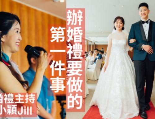 婚禮|辦婚禮要做的第一件事!找主持人 推薦【婚禮主持小穎】